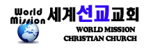 세계선교교회 World Mission Christian Church Logo